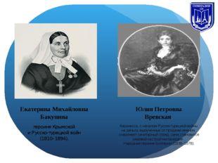 Екатерина Михайловна Бакунина героиня Крымской и Русско-турецкой войн (1810–1