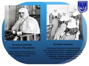 Великая княгиня Елизавета Фёдоровна Из больниц и клиник присылали ей безнадёж