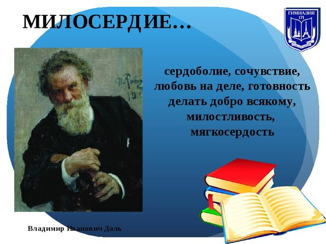 Владимир Иванович Даль МИЛОСЕРДИЕ… сердоболие, сочувствие, любовь на деле, го...