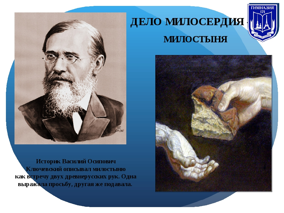 Историк Василий Осипович Ключевский описывал милостыню как встречу двух древн...