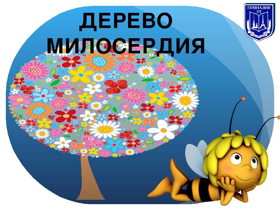 ДЕРЕВО МИЛОСЕРДИЯ