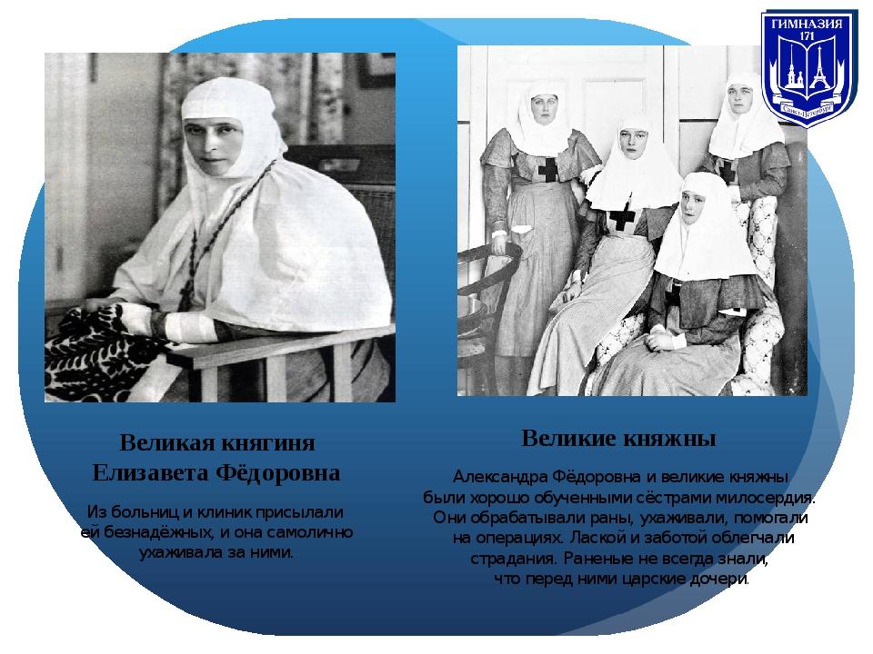 Великая княгиня Елизавета Фёдоровна Из больниц и клиник присылали ей безнадёж...