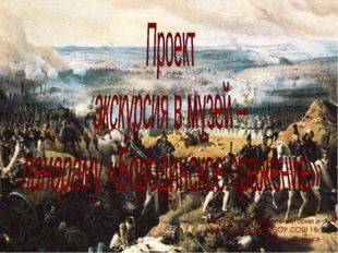 Подготовила учитель истории и обществознания МБОУ СОШ 16 г Красногорска