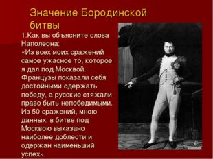 1.Как вы объясните слова Наполеона: «Из всех моих сражений самое ужасное то,