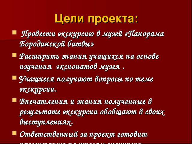 Цели проекта: Провести экскурсию в музей «Панорама Бородинской битвы» Расшири...
