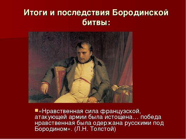 Итоги и последствия Бородинской битвы: «Нравственная сила французской, атакую...