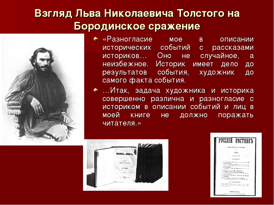 Взгляд Льва Николаевича Толстого на Бородинское сражение «Разногласие мое в о...