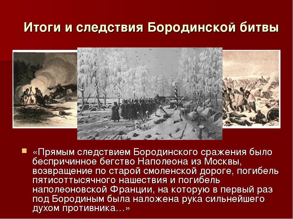 «Прямым следствием Бородинского сражения было беспричинное бегство Наполеона...