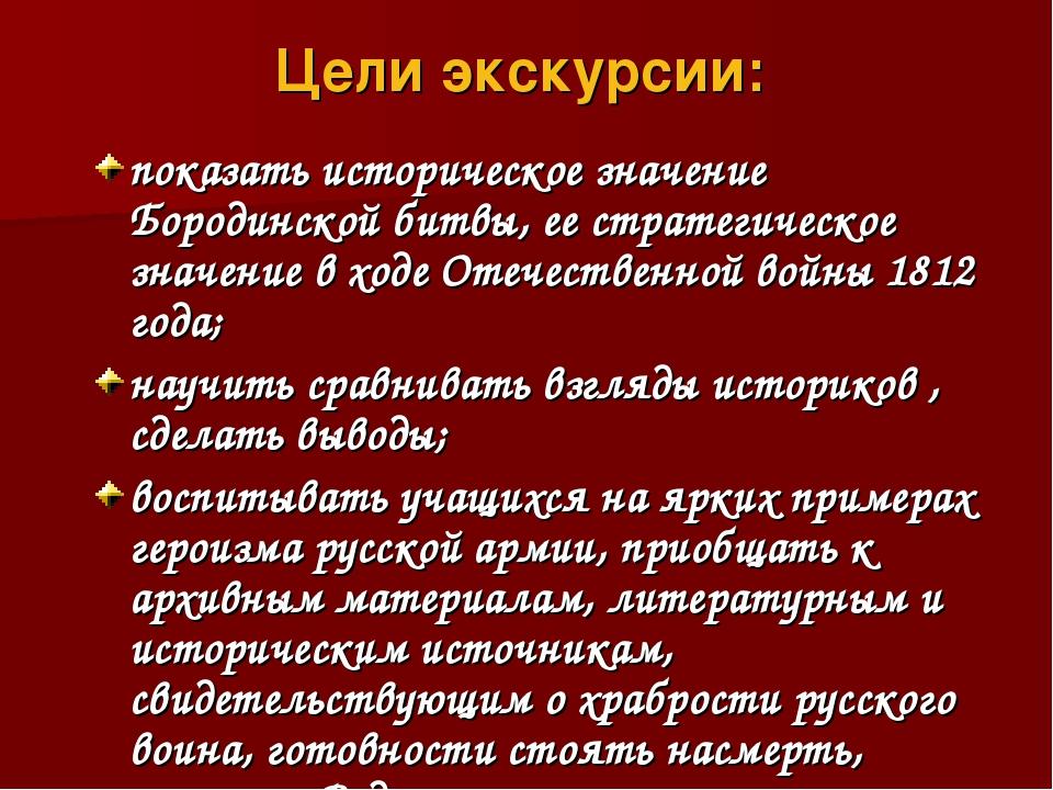 Цели экскурсии: показать историческое значение Бородинской битвы, ее стратеги...