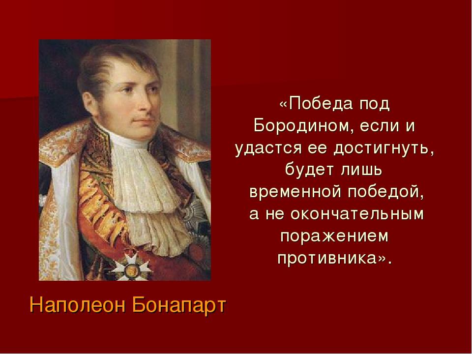 «Победа под Бородином, если и удастся ее достигнуть, будет лишь временной поб...