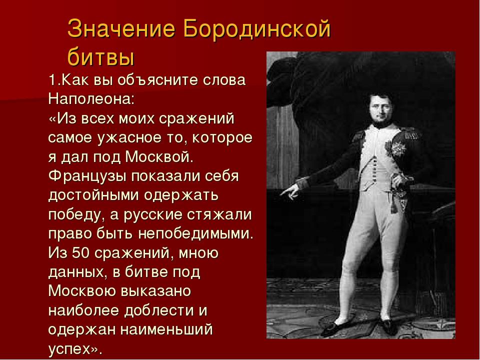 1.Как вы объясните слова Наполеона: «Из всех моих сражений самое ужасное то,...