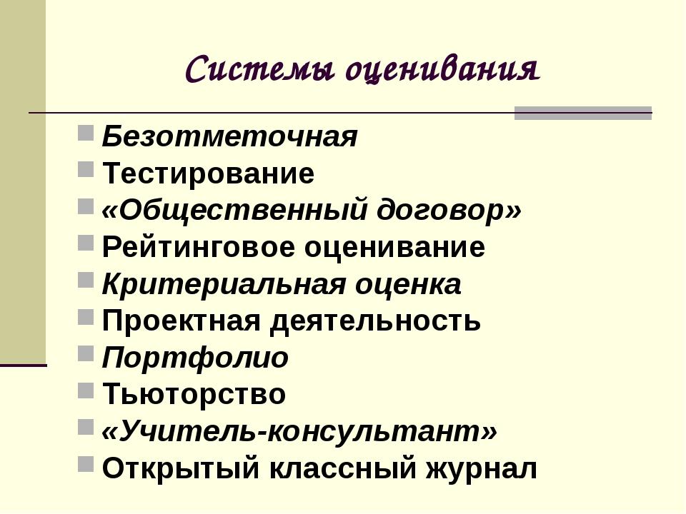Системы оценивания Безотметочная Тестирование «Общественный договор» Рейтинго...