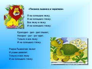 «Песенка львенка и черепахи»  Я на солнышке лежу,  Я на солнышко гляжу