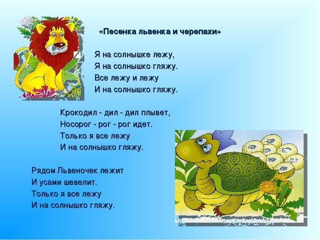«Песенка львенка и черепахи»  Я на солнышке лежу,  Я на солнышко гляжу...