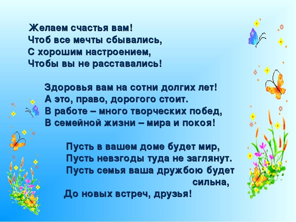 Желаем счастья вам! Чтоб все мечты сбывались, С хорошим настроением, Чтобы в...