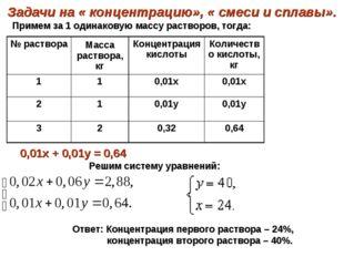 Задачи на « концентрацию», « смеси и сплавы». 0,01х + 0,01у = 0,64 Примем за