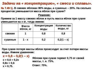 Задачи на « концентрацию», « смеси и сплавы». № 7.49 1). В свежих яблоках 80%