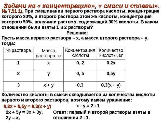 Задачи на « концентрацию», « смеси и сплавы». № 7.51 1). При смешивании перво...