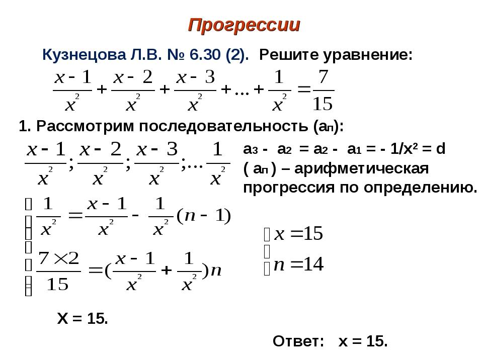 Прогрессии Кузнецова Л.В. № 6.30 (2). Решите уравнение: 1. Рассмотрим последо...