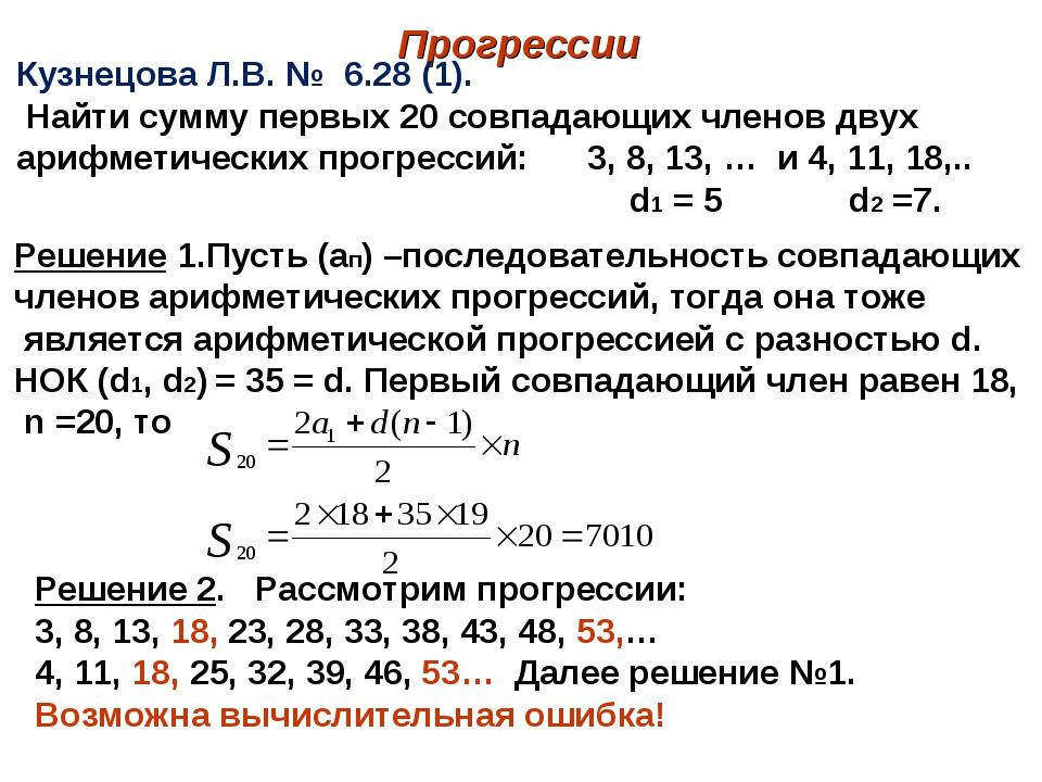 Прогрессии Кузнецова Л.В. № 6.28 (1). Найти сумму первых 20 совпадающих члено...