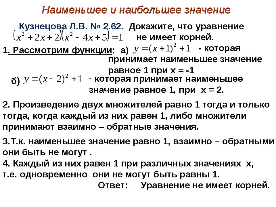 Наименьшее и наибольшее значение Кузнецова Л.В. № 2.62. Докажите, что уравнен...