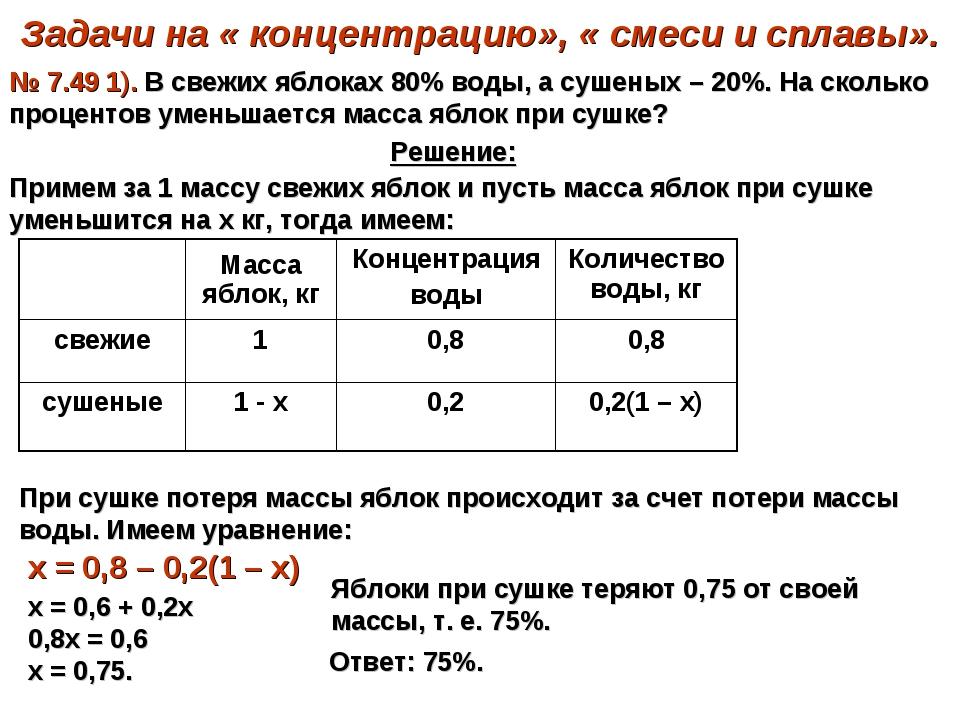Задачи на « концентрацию», « смеси и сплавы». № 7.49 1). В свежих яблоках 80%...