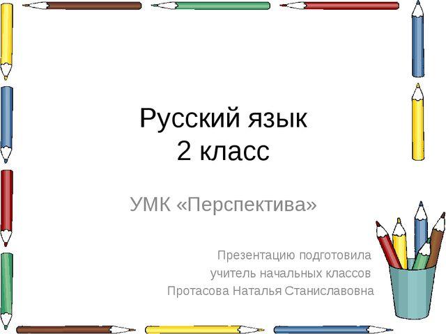 Русский язык 2 класс УМК «Перспектива» Презентацию подготовила учитель началь...
