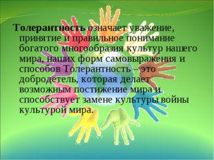 Толерантность означает уважение, принятие и правильное понимание богатого мн