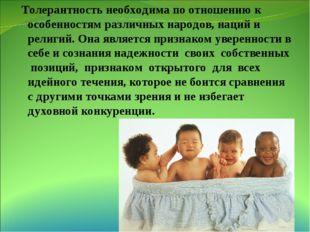 Толерантность необходима по отношению к особенностям различных народов, наци
