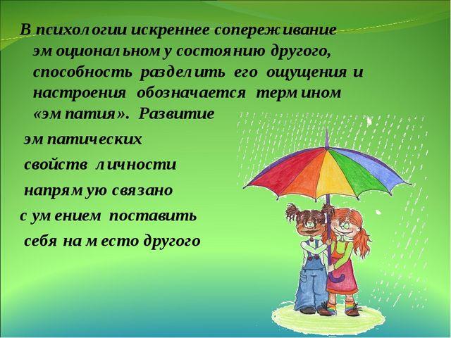В психологии искреннее сопереживание эмоциональному состоянию другого, способ...