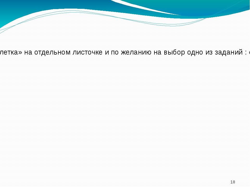 Домашнее задание: В учебнике изучить §7 «Строение клетки» до статьи «Пластид...