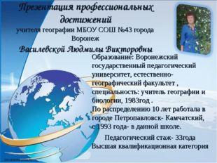 Презентация профессиональных достижений учителя географии МБОУ СОШ №43 города