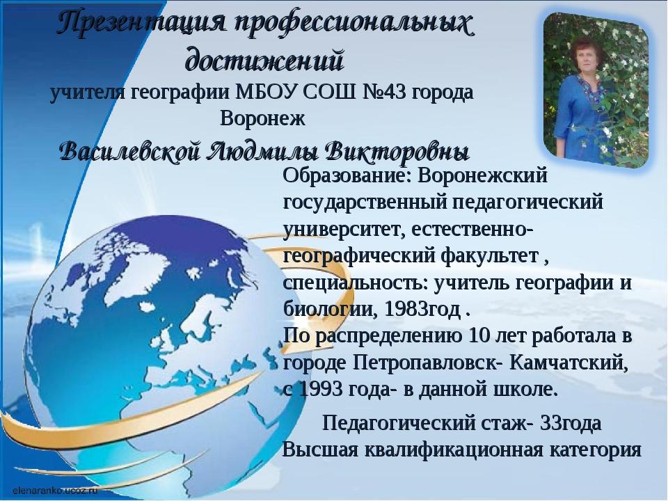 Презентация профессиональных достижений учителя географии МБОУ СОШ №43 города...