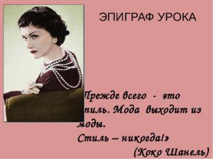 «Прежде всего - это стиль. Мода выходит из моды. Стиль – никогда!» (Коко Шане