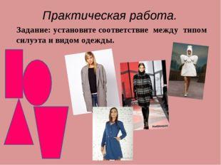 Задание: установите соответствие между типом силуэта и видом одежды. Практиче