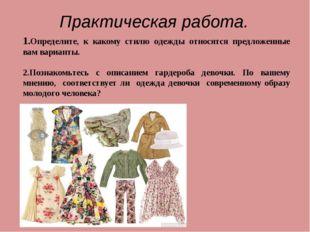 1.Определите, к какому стилю одежды относятся предложенные вам варианты. 2.По