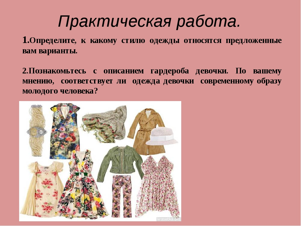 1.Определите, к какому стилю одежды относятся предложенные вам варианты. 2.По...
