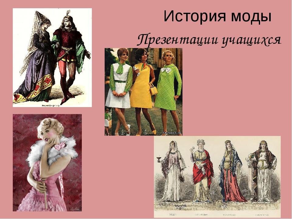 Презентации учащихся История моды