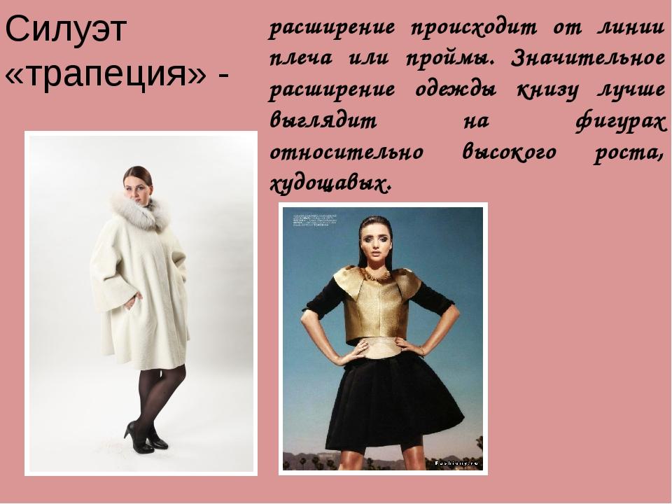 расширение происходит от линии плеча или проймы. Значительное расширение одеж...