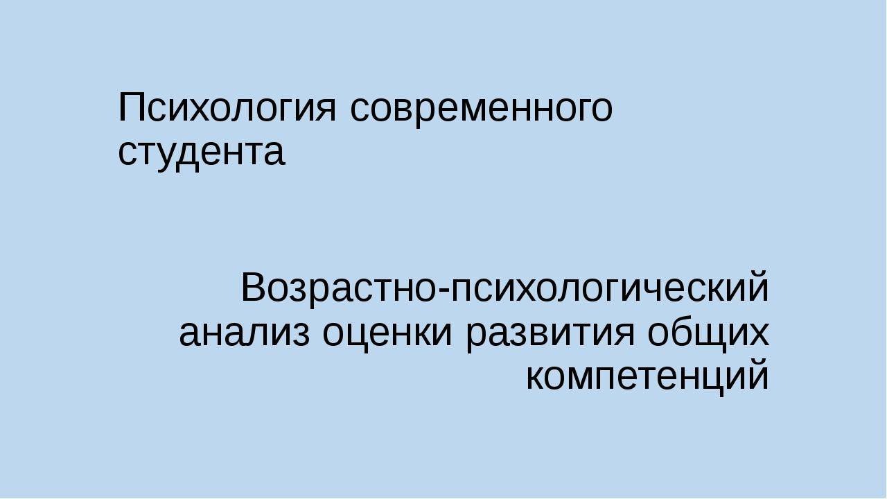 Психология современного студента Возрастно-психологический анализ оценки разв...