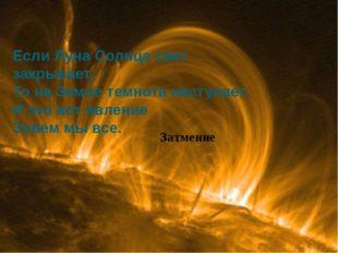 Если Луна Солнца свет закрывает, То на Земле темнота наступает. И это вот явл