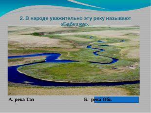 2. В народе уважительно эту реку называют «Бабушка». А какое название она им