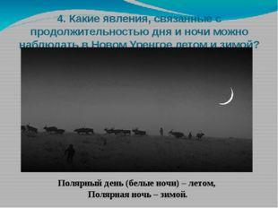 4. Какие явления, связанные с продолжительностью дня и ночи можно наблюдать в