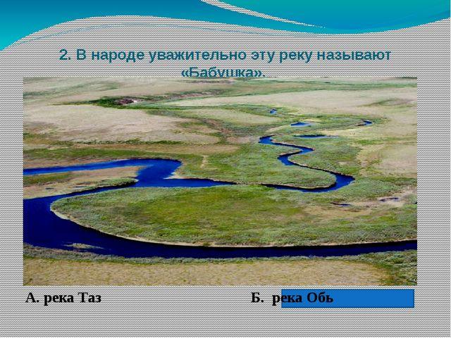 2. В народе уважительно эту реку называют «Бабушка». А какое название она им...
