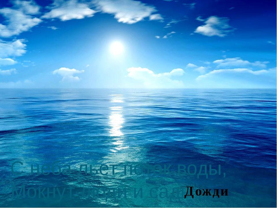 С неба льет поток воды, Мокнут люди и сады, Мокнут все дома и двор, Мокнет пе...