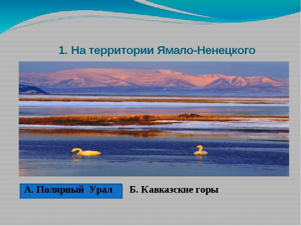 1. На территории Ямало-Ненецкого автономного округа находится горная гряда....