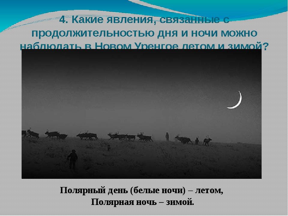 4. Какие явления, связанные с продолжительностью дня и ночи можно наблюдать в...