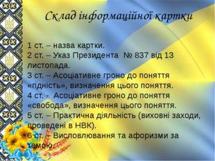 Склад інформаційної картки 1 ст. – назва картки. 2 ст. – Указ Президента № 8