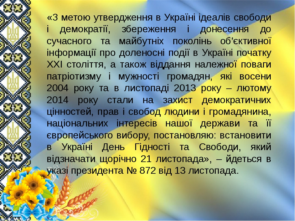 «З метою утвердження в Україні ідеалів свободи і демократії, збереження і до...