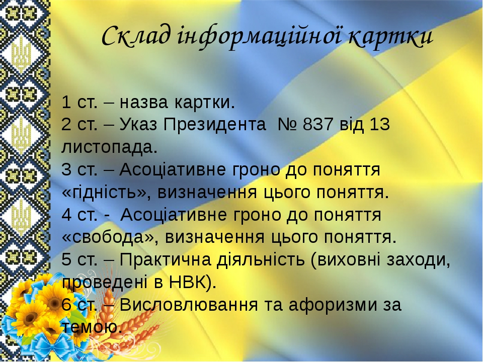 Склад інформаційної картки 1 ст. – назва картки. 2 ст. – Указ Президента № 8...